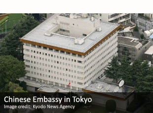 Chinese embassy in Tokyo